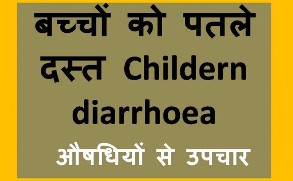 Home Remedies For Diarrhea