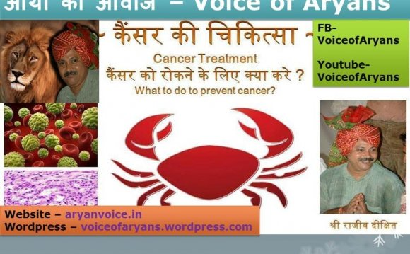 Breast Cancer treatment in Ayurveda