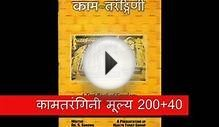 Best Ayurveda Books in Hindi pdf.wmv