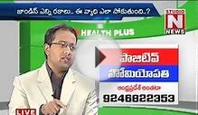 Jaundice treatment | Health Plus | Studio N